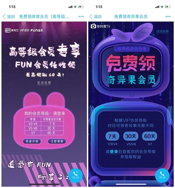 爱奇艺V3以上用户免费领奇异果/FUN/体育会员