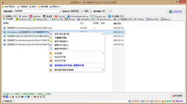 PC端比目鱼复活版下载 可搜索全网资源 原BT资源助手 工具软件