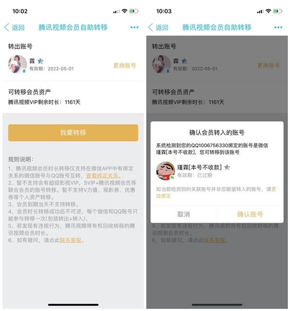 腾讯视频会员自助转移_微信/QQ腾讯视频会员时长可以互转
