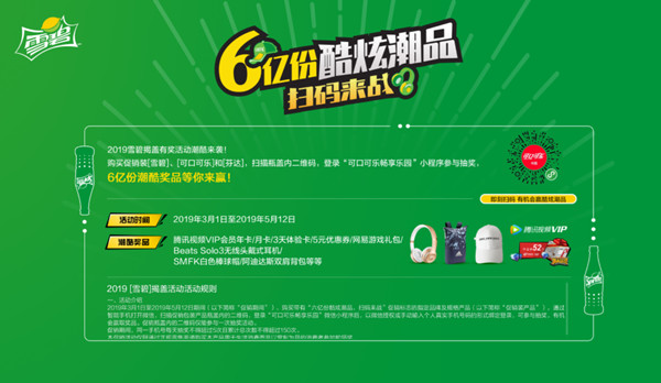 可口可乐畅享6亿份炫礼_扫瓶盖抽腾讯视频VIP等实物奖励