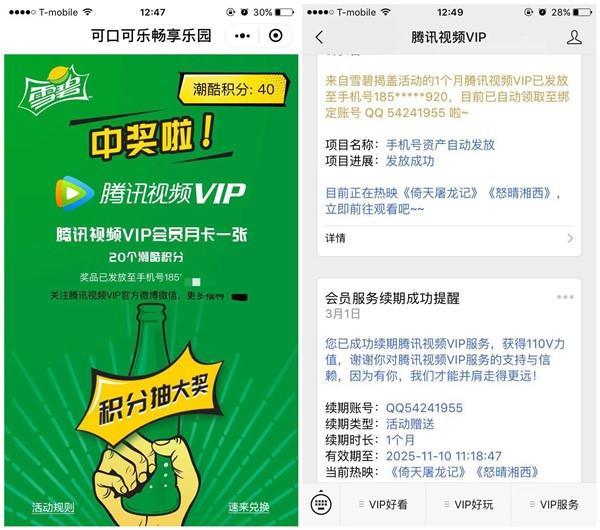 可口可乐畅享6亿份炫礼 扫瓶盖抽腾讯视频VIP等实物奖励 其他活动 第2张