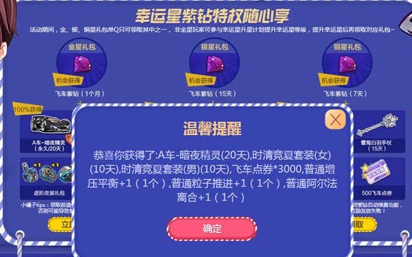 QQ飞车新一期幸运星有机会获得7-30天QQ飞车紫钻_非必中