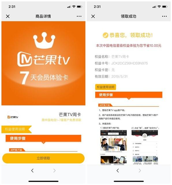 中国电信免费领取芒果TV会员7天周卡_亲测兑换秒到