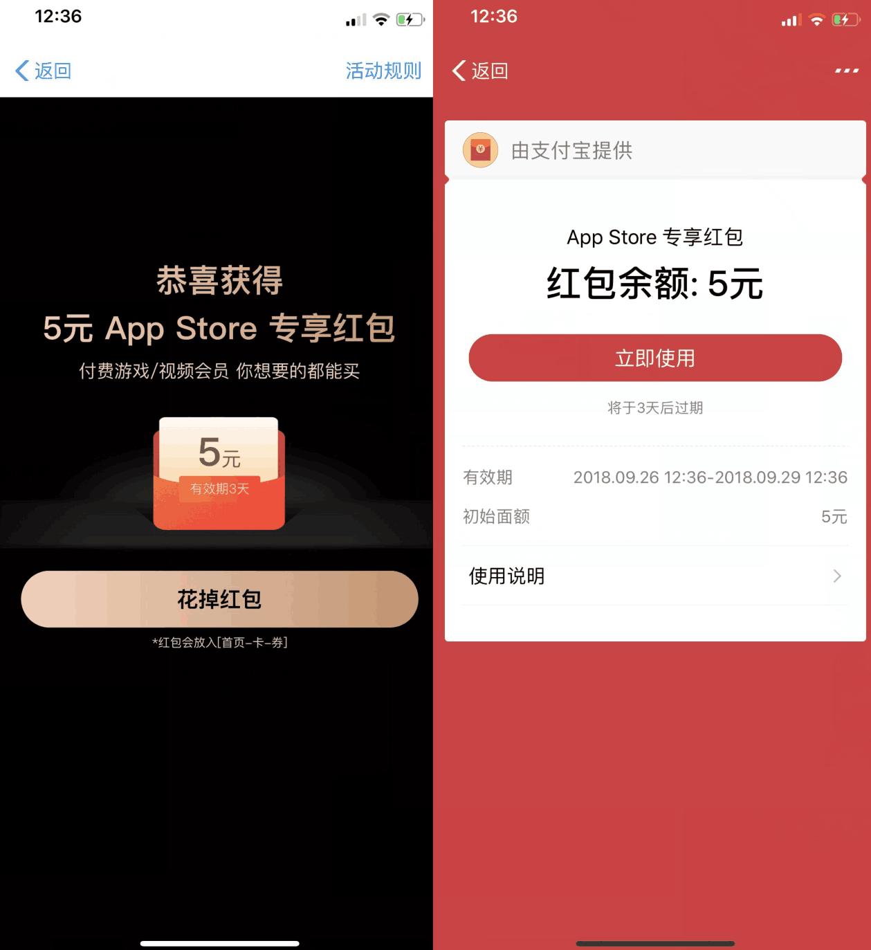 苹果手机用户100%领5元红包 可直接消费或充值到苹果商店余额 其他活动 第1张