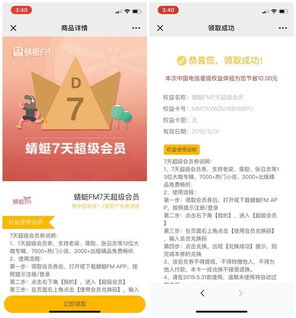 中国电信免费领蜻蜓FM7天超级会员周卡 亲测秒到 其他活动 第1张