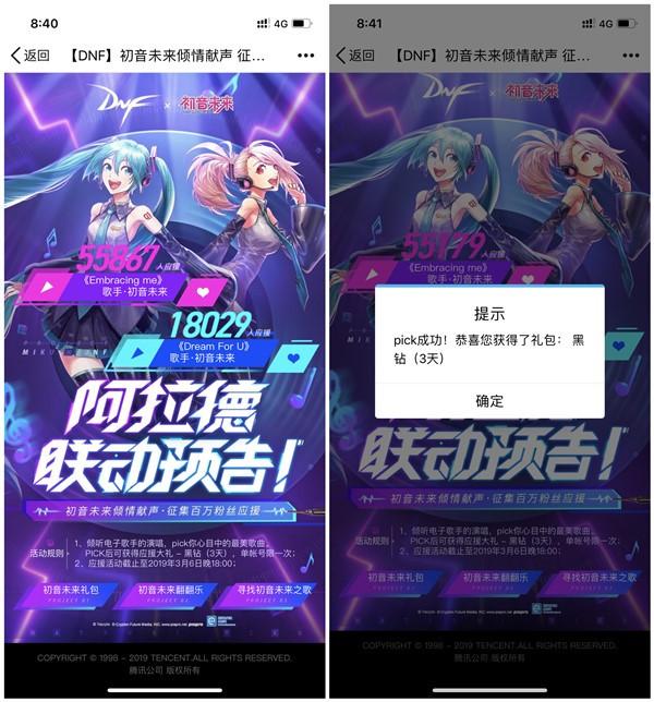 DNF阿拉德联动预告 pick音乐必得3天QQ黑钻 秒到账 QQ资讯 第1张