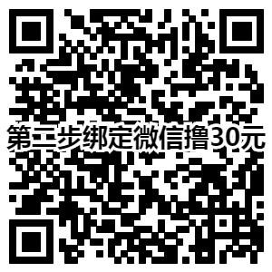 分期乐新用户秒撸60元现金 话费 Q币 2个月腾讯视频VIP等 其他活动 第6张