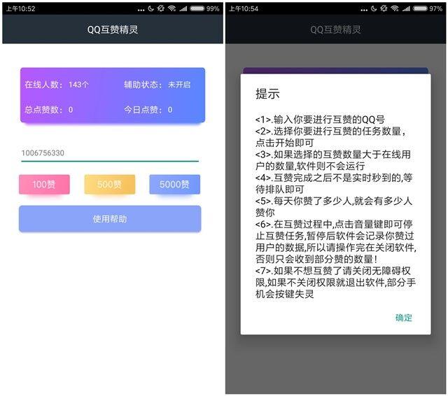 QQ互赞精灵2.0 名片互赞每日轻松破点赞破千 工具软件