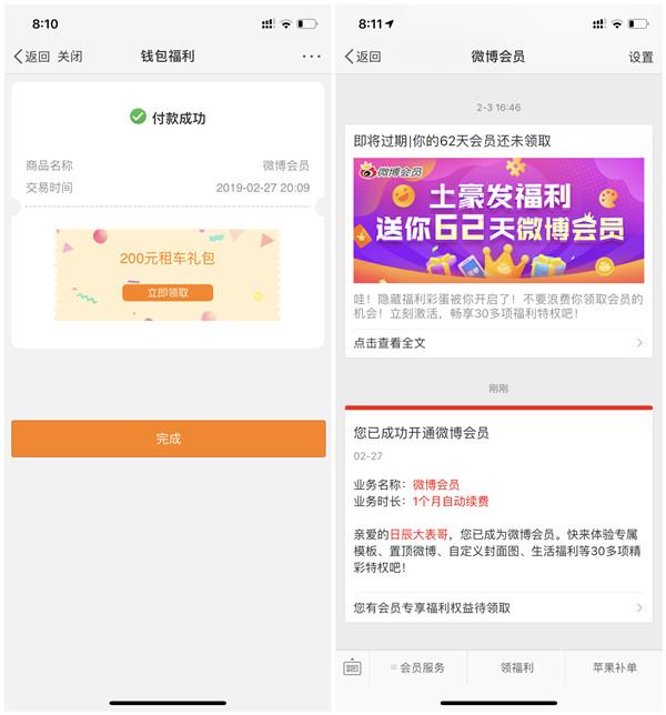 新浪微博最新一期1元购买一个月会员活动_老用户可参与
