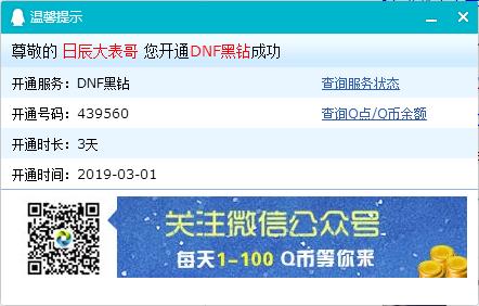 DNF阿拉德联动预告 pick音乐必得3天QQ黑钻 秒到账 QQ资讯 第2张