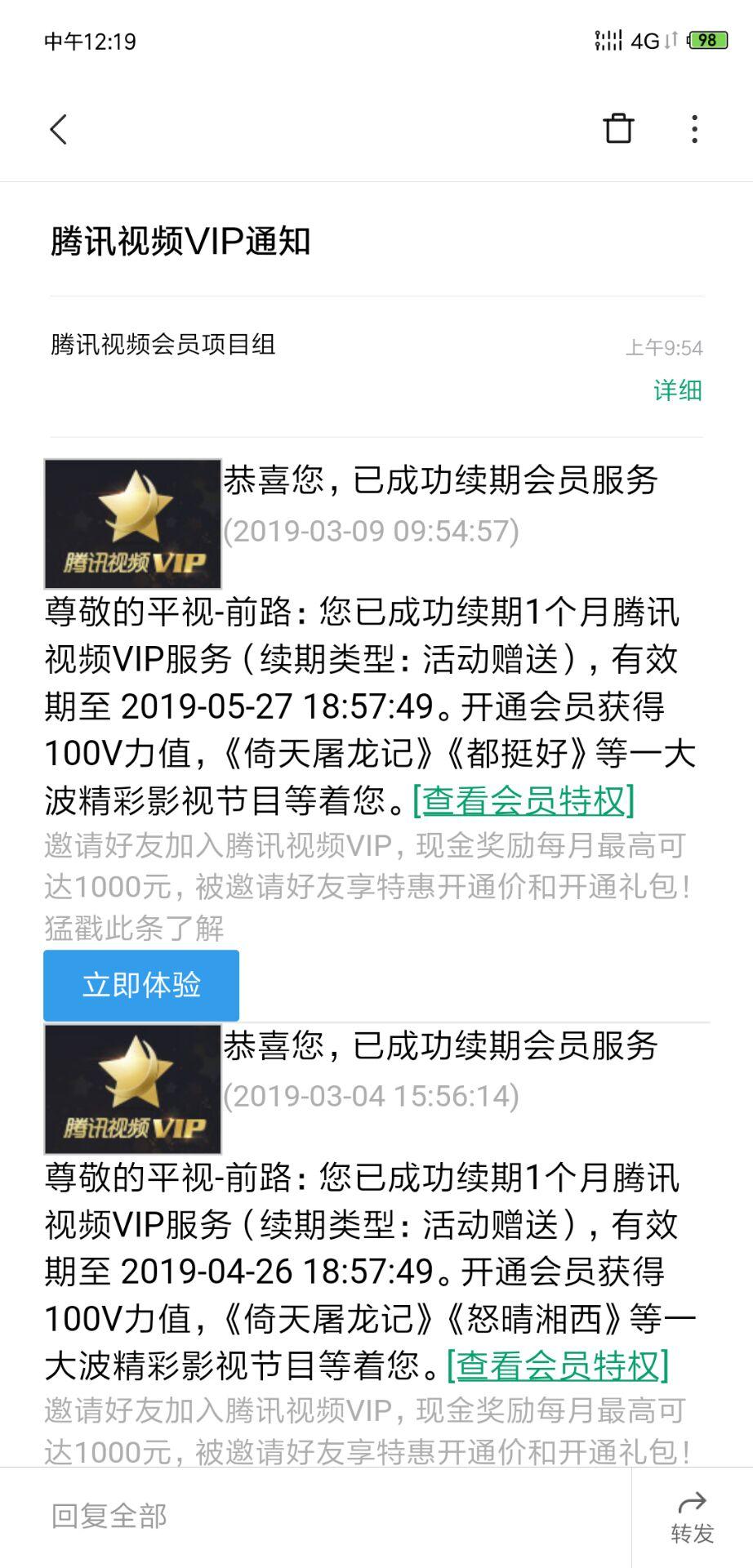 开通超级会员赠送1个月腾讯视频VIP 仅需20元每人限1次 QQ资讯 第2张