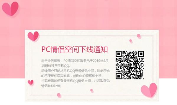PC端QQ情侣空间下线通知_转移到手机QQ内登录情侣空间