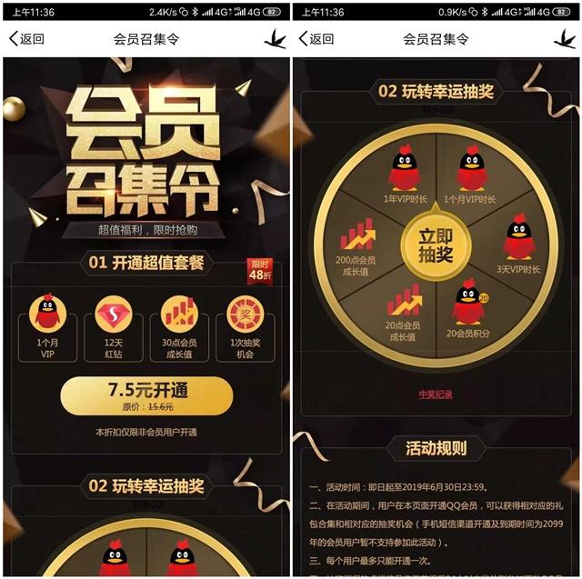 QQ会员召集令_7.5元开通1个月QQ会员+12天红钻还可以抽奖