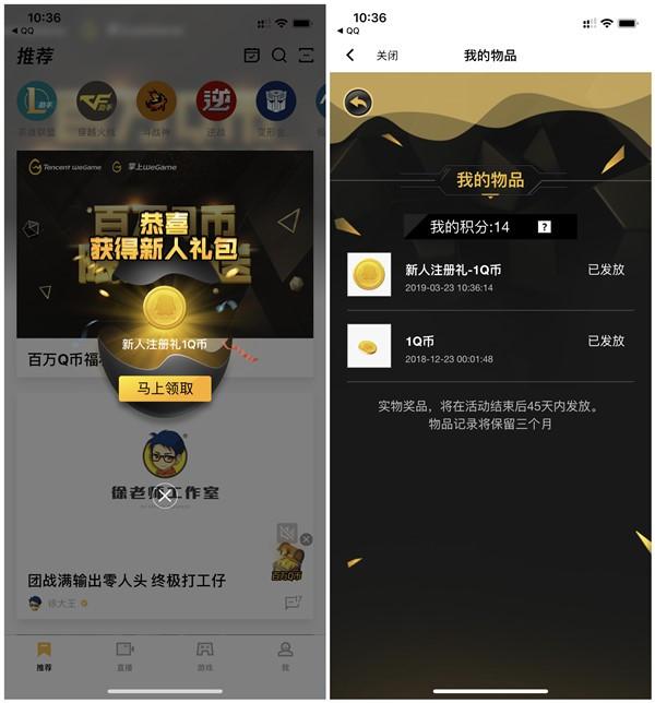 下载掌上WeGame登录秒得1Q币 还可抽Q币 实物等奖励 QQ资讯 第1张