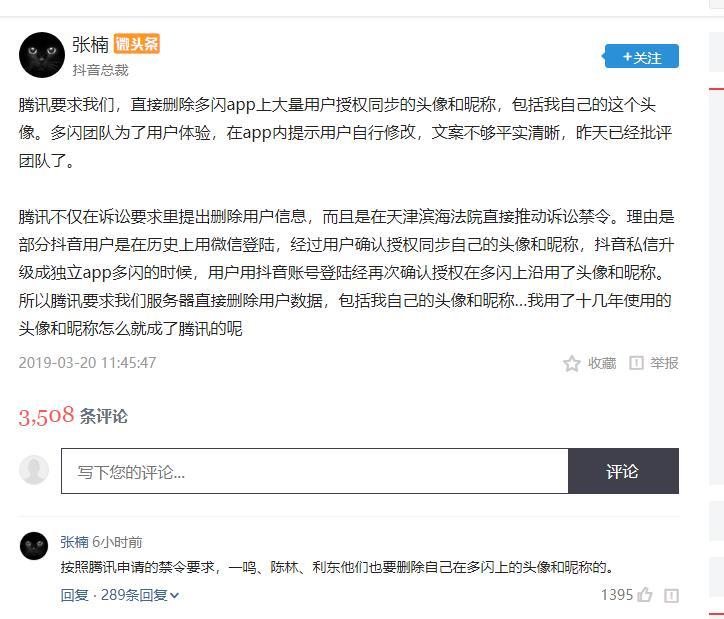 腾讯向法院提起诉讼 指控多闪非法获取QQ/微信用户数据 网络杂谈 第2张