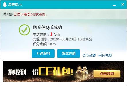 下载掌上WeGame登录秒得1Q币 还可抽Q币 实物等奖励 QQ资讯 第2张