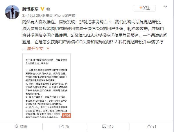 腾讯向法院提起诉讼 指控多闪非法获取QQ/微信用户数据 网络杂谈 第1张