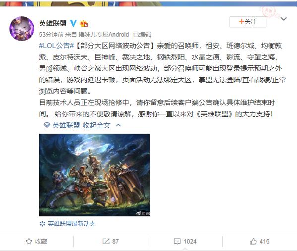 腾讯公司光纤故障_多款鹅厂游戏出现掉线网络波动