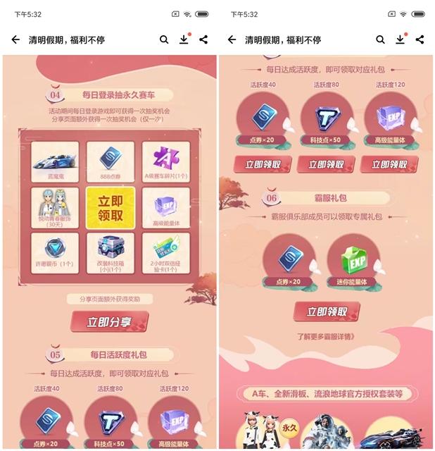 QQ飞车手游领取各种永久游戏套装礼包等 其他活动 第2张