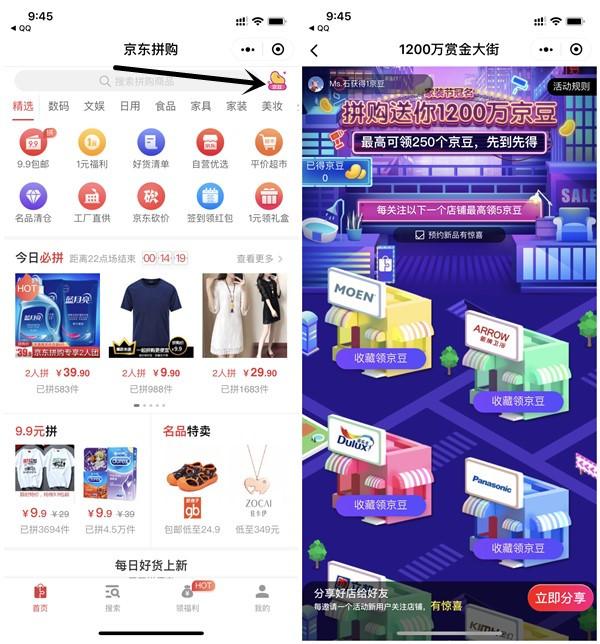 京东拼购1200万赏金大街_收藏店铺最高可领取250京豆