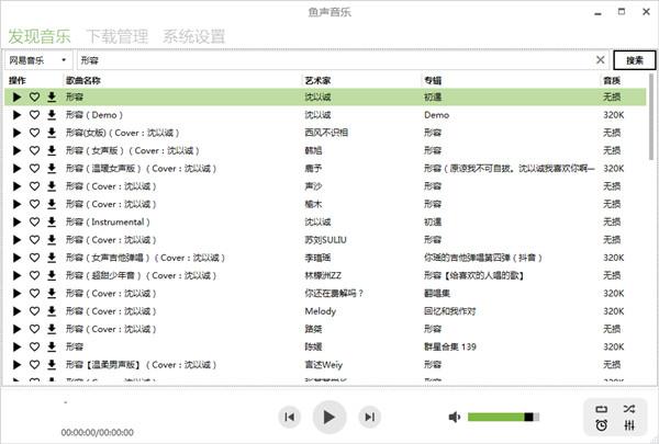 PC鱼声音乐v5.0客户端 免费下载全网平台无损音乐 工具软件 第1张