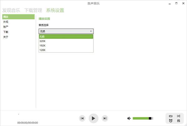 PC鱼声音乐v5.0客户端 免费下载全网平台无损音乐 工具软件 第2张
