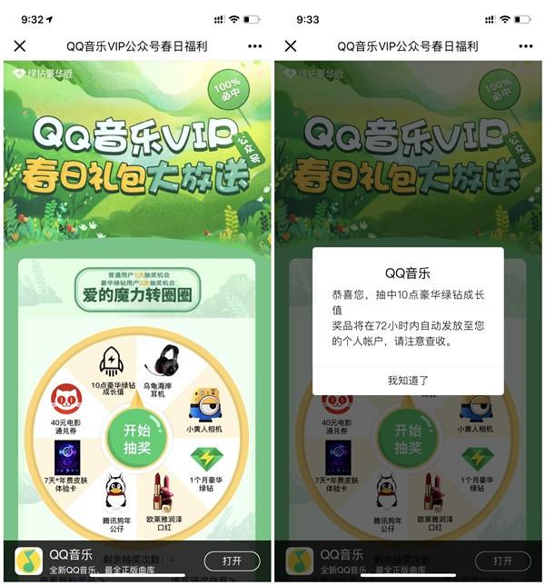 QQ音乐VIP公众号春日福利抽成长值 豪华绿钻 电影兑换券 口红等 QQ资讯 第1张