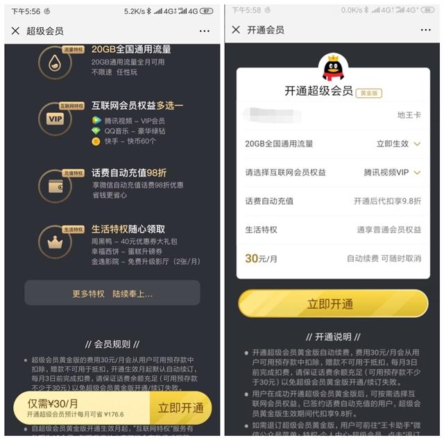 王卡超级会员黄金版上线 各种强大优惠特权 限王卡用户 QQ资讯 第2张
