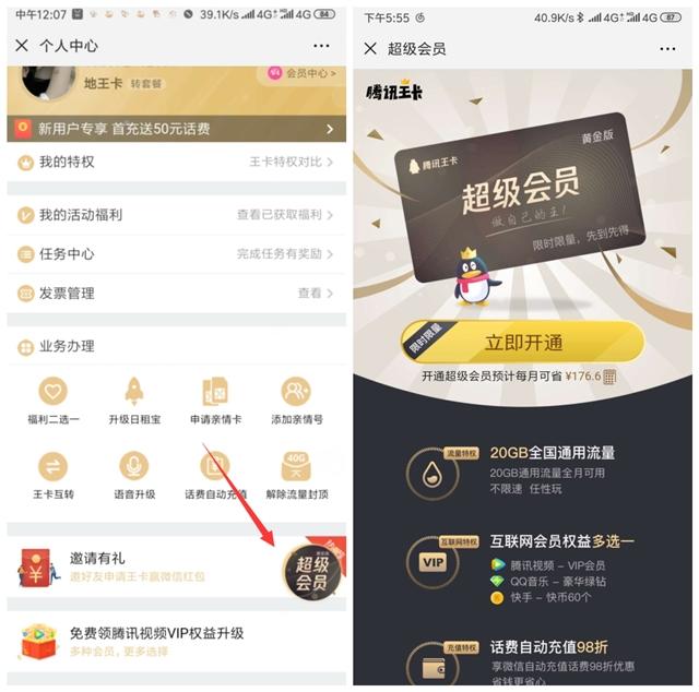 王卡超级会员黄金版上线 各种强大优惠特权 限王卡用户 QQ资讯 第1张