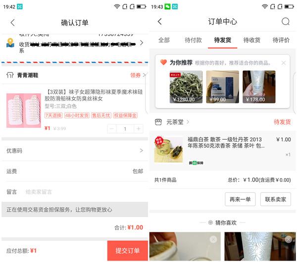 微店新用户只需1元购买包邮实物 芦荟胶 原蛋白唇膜等 其他活动 第2张