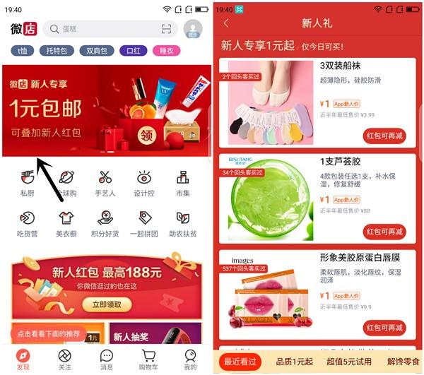 微店新用户只需1元购买包邮实物 芦荟胶 原蛋白唇膜等 其他活动 第1张