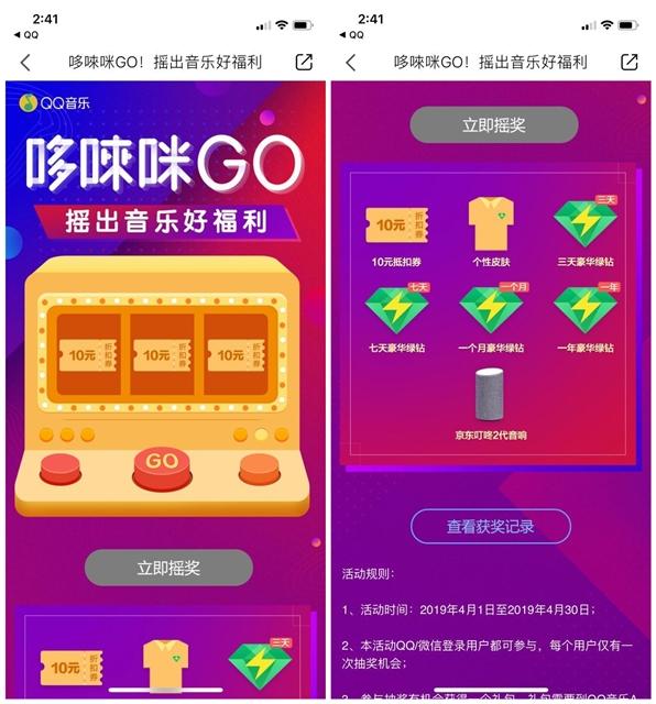哆唻咪GO 抽奖QQ音乐豪华绿钻3天~1年 简单粗暴 其他活动 第1张
