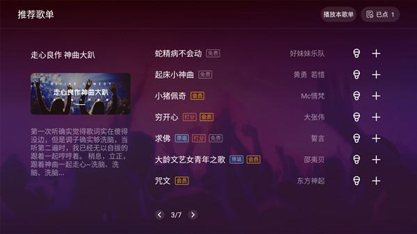 唱吧TV版9.3.0下载 内购破解版 登录即可唱会员歌曲 工具软件 第1张
