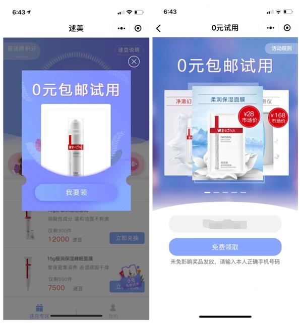 逑美小程序免费领面目防晒乳等实物_亲测成功