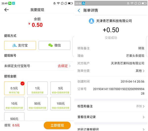 芒果头条APP新用户注册领取0.5元 提现支付宝秒到账 其他活动 第2张