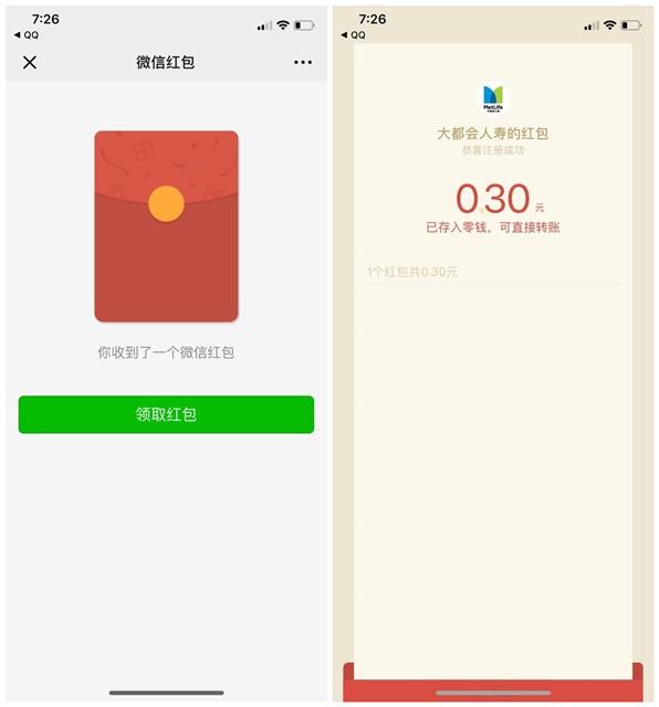 大都会人寿微信注册领现金红包 亲测秒到 现金活动 第2张