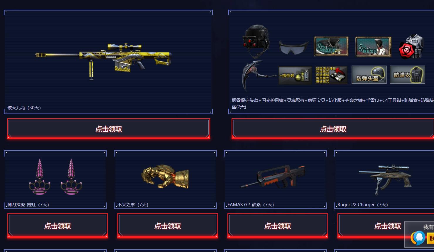 CF4月20号永久源英雄级武器2选1_全新限定炸裂首发