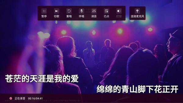 唱吧TV版9.3.0下载 内购破解版 登录即可唱会员歌曲 工具软件 第2张