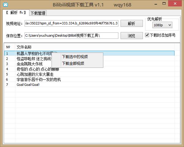 Bilibili视频下载工具v1.1版 B站视频解析下载1080P画质工具 工具软件