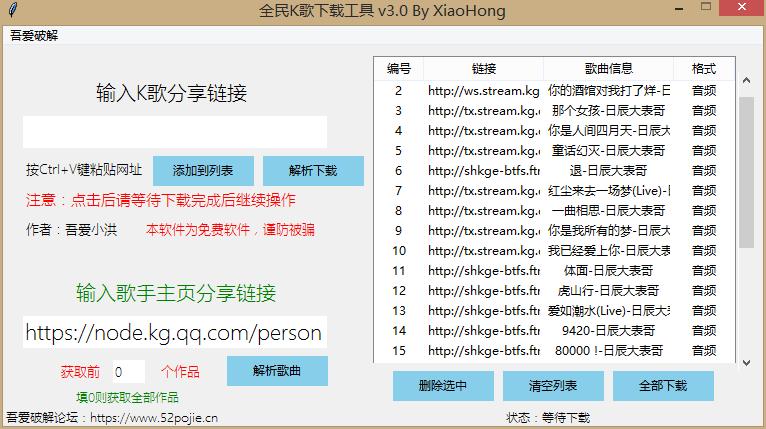 PC全民K歌音乐解析工具v3.0版下载 批量下载用户歌曲