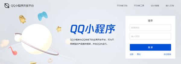 QQ小程序正式开放申请_火热名词抢先注册_个人企业均可申请