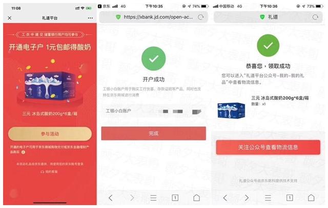 1元包邮撸酸奶 京东工农中建交储蓄银行开户