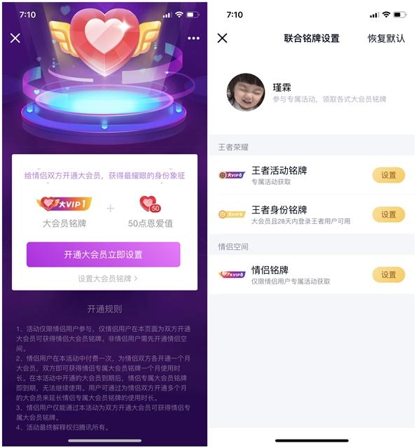 联合铭牌上新 QQ大会员推出情侣铭牌 情侣用户可设置