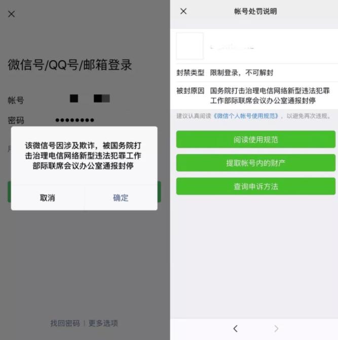 公安部发文称封停中缅边境电信网络诈骗微信QQ支付宝账户