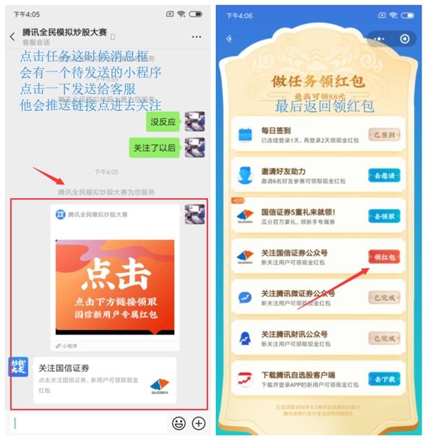 腾讯全民模拟炒股大赛_关注公众号拿微信现金红包