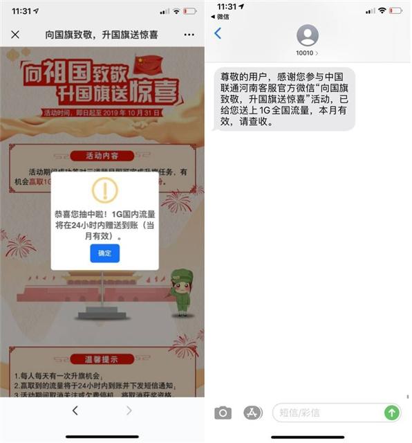 中国联通_免费抽1G全国流量_限河南联通参与