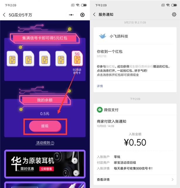 亲测0.5元_开启5G时代_5G瓜分5千万_1分钱抽现金红包