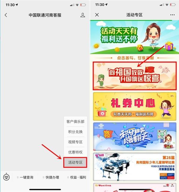 中国联通 免费抽1G全国流量 限河南联通参与