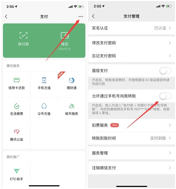 微信上线支付新功能 可通过手机号进行转账