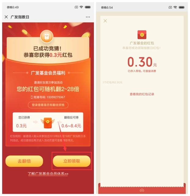 广发基金广发指数日_猜涨跌拿微信现金红包
